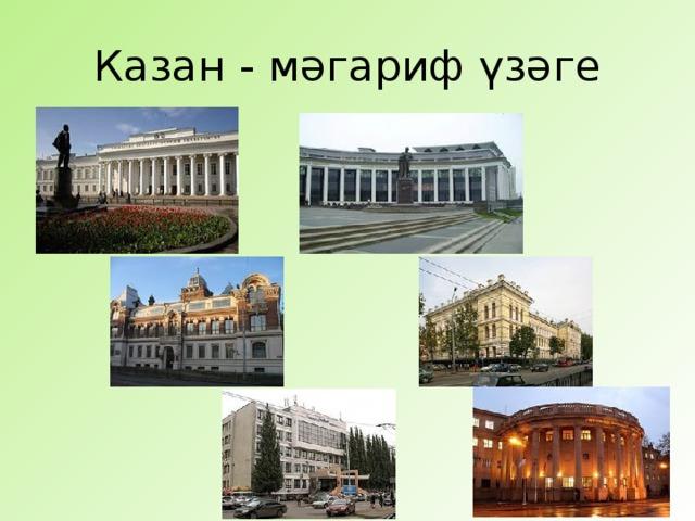 Казан - мәгариф үзәге