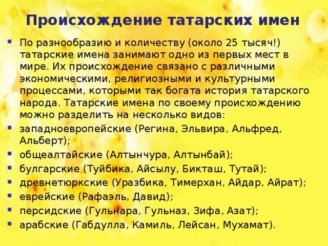 Происхождение татарских имен
