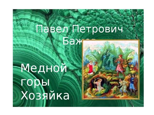 Павел Петрович Бажов Медной горы Хозяйка