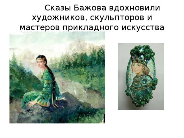 Сказы Бажова вдохновили художников, скульпторов и мастеров прикладного искусства