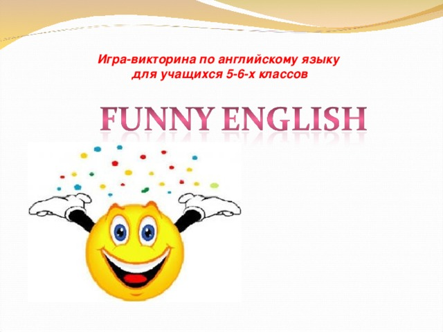 Игра-викторина по английскому языку для учащихся 5-6 - х классов