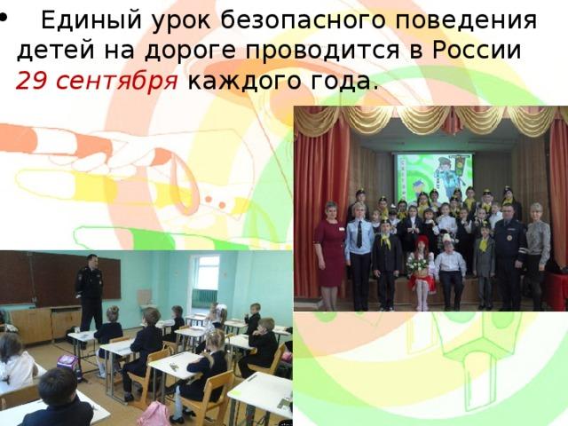 Единый урок безопасного поведения детей на дороге проводится в России 29 сентября каждого года.