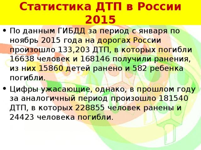 Статистика ДТП в России 2015