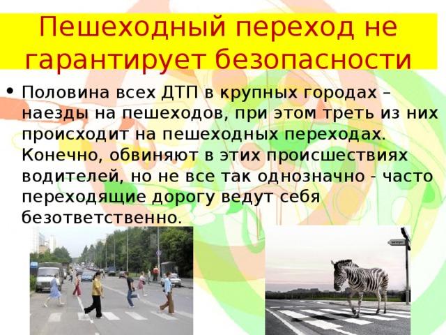 Пешеходный переход не гарантирует безопасности