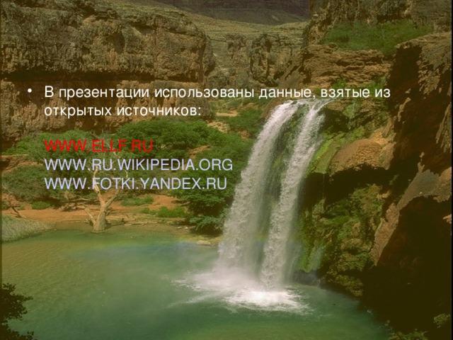 В презентации использованы данные, взятые из открытых источников:   WWW.ELLF.RU   WWW.RU.WIKIPEDIA.ORG   WWW.FOTKI.YANDEX.RU