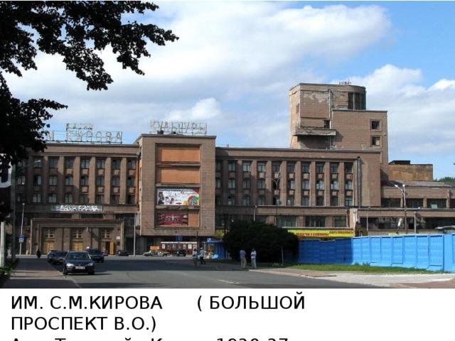 ИМ. С.М.КИРОВА ( БОЛЬШОЙ ПРОСПЕКТ В.О.) Арх. Троцкий , Козак. 1930-37