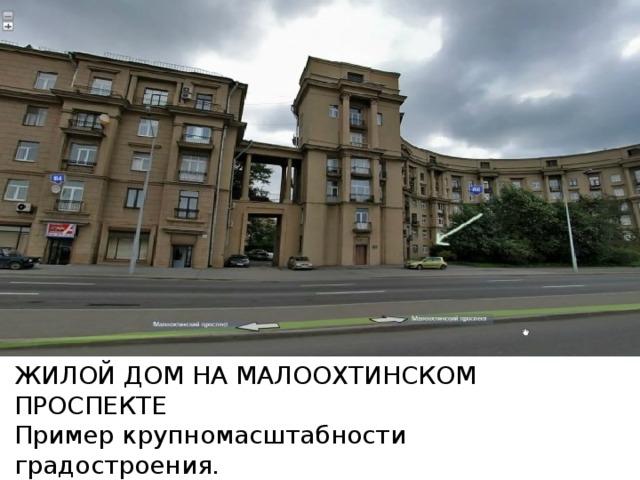 ЖИЛОЙ ДОМ НА МАЛООХТИНСКОМ ПРОСПЕКТЕ Пример крупномасштабности градостроения. Арх. Симонов, Рубаненко. !937-41