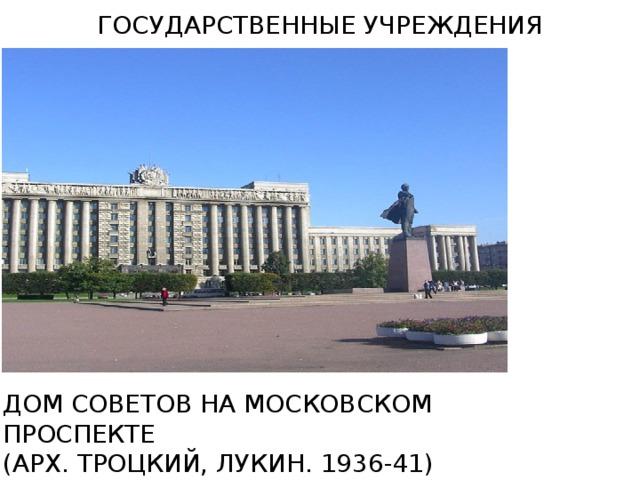 ГОСУДАРСТВЕННЫЕ УЧРЕЖДЕНИЯ ДОМ СОВЕТОВ НА МОСКОВСКОМ ПРОСПЕКТЕ (АРХ. ТРОЦКИЙ, ЛУКИН. 1936-41) (Ск. Аникушин.1970г)