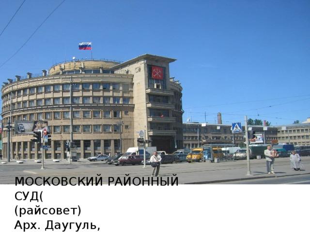 МОСКОВСКИЙ РАЙОННЫЙ СУД( (райсовет) Арх. Даугуль, Серебровский 1930-35гг)