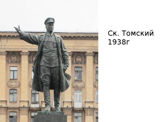 Ск. Томский 1938г