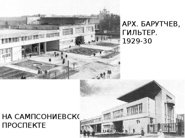 АРХ. БАРУТЧЕВ, ГИЛЬТЕР. 1929-30 НА САМПСОНИЕВСКОМ ПРОСПЕКТЕ