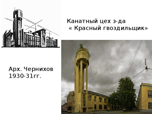 Канатный цех з-да  « Красный гвоздильщик» Арх. Чернихов 1930-31гг.