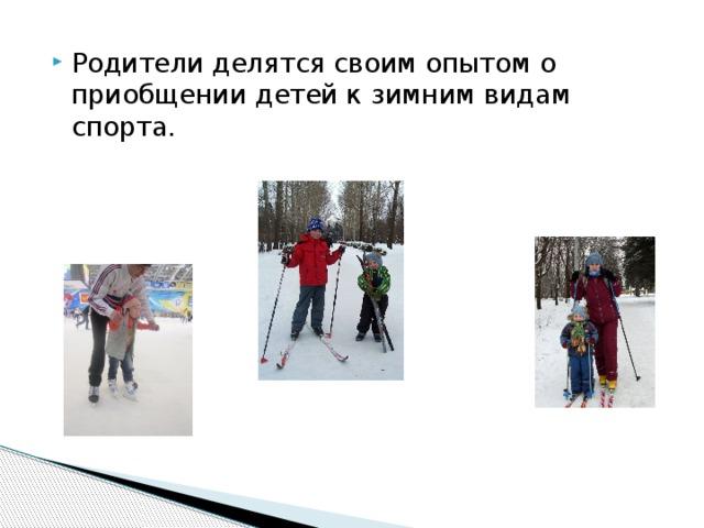 Родители делятся своим опытом о приобщении детей к зимним видам спорта.