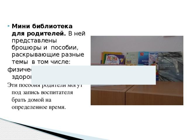 Мини библиотека для родителей. В ней представлены брошюры и пособии, раскрывающие разные темы в том числе: