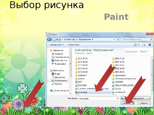 Выбор рисунка  Paint
