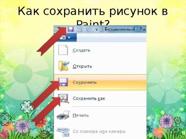 Как сохранить рисунок в Paint?