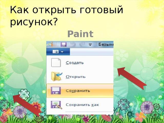Как открыть готовый рисунок?  Paint