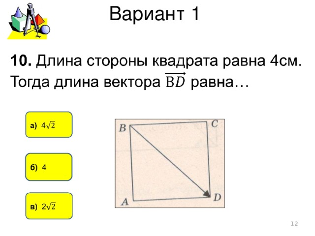 Вариант 1 б) 4