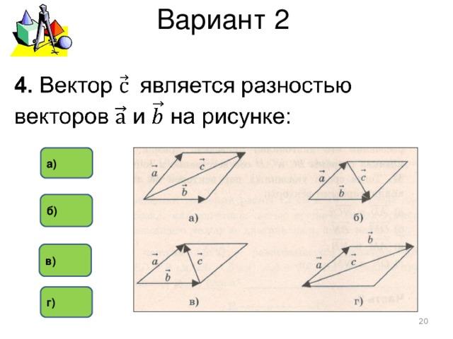 Вариант 2 а) б) в) г)