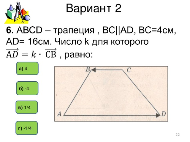 Вариант 2 а) 4 б) -4  в) 1 / 4 г) -1 / 4