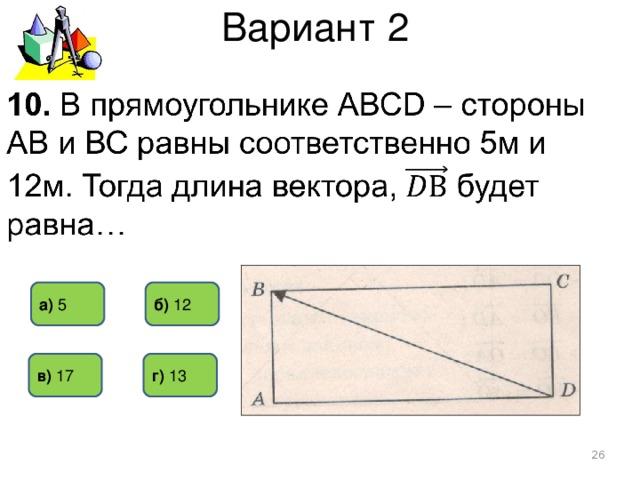 Вариант 2 б) 12  а) 5 г) 13 в) 17