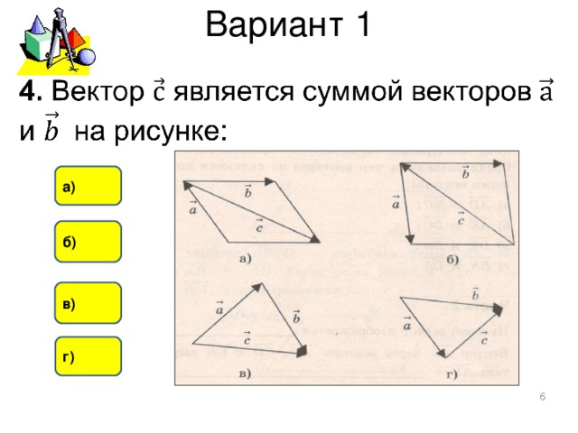 Вариант 1 а) б) в) г)