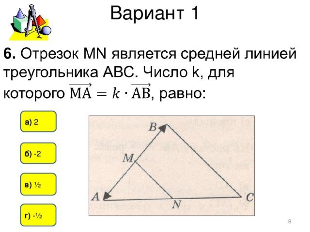 Вариант 1 а) 2 б) -2  в)  ½  г)  -½