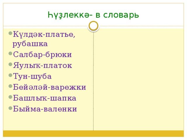 Һүҙлеккә- в словарь