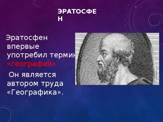 расписание эратосфен картинки для презентации рецепты его