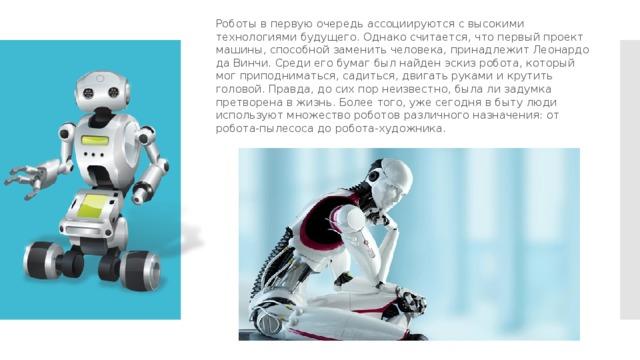 Доклад о использовании роботов 7417