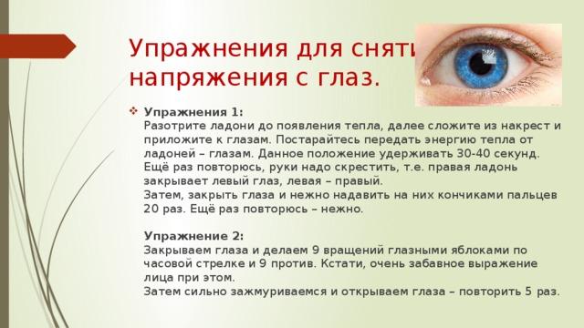 Упражнения для снятия напряжения с глаз.