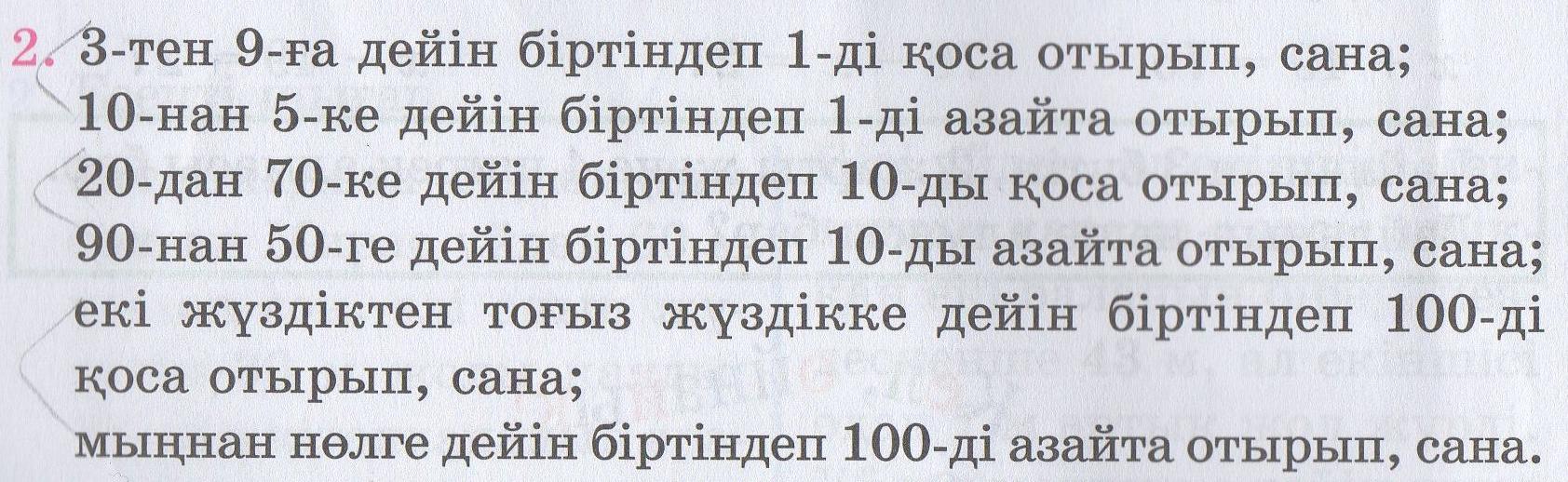 карта ойыны 100