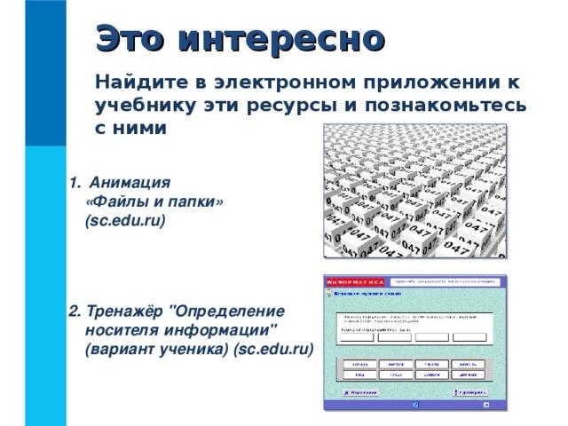 Это интересно Найдите в электронном приложении к учебнику эти ресурсы и познакомьтесь с ними  Анимация  «Файлы и папки»  (sc.edu.ru) 2. Тренажёр