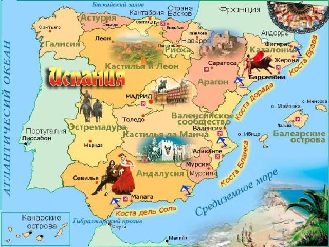 В состав страны входят несколько групп островов, самыми знаменитыми из которых являются Канарские острова (Атлантический океан) и Балеарские острова (Средиземное море). В северной Африке можно встретить города, принадлежащие стране. Благодаря богатству полезными ископаемыми, одна из наиболее старейших отраслей – горнодобывающая. Страна лидирует по добыче ртути, выделяется и добычей серебра, урановых и полиметаллических руд, добычей железной руды. Известны также свинцово-цинковые, кварцевые, титановые месторождения. Есть золото, вольфрамовые руды, калийные соли. Нефть и газ импортируются.