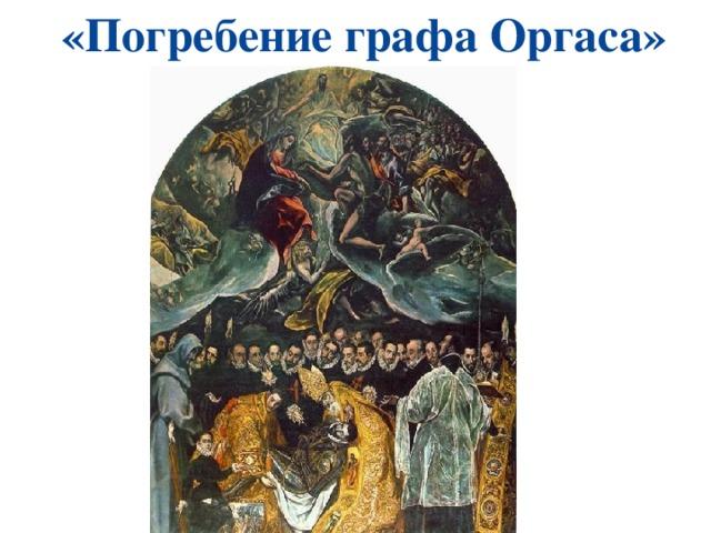 «Погребение графа Оргаса»