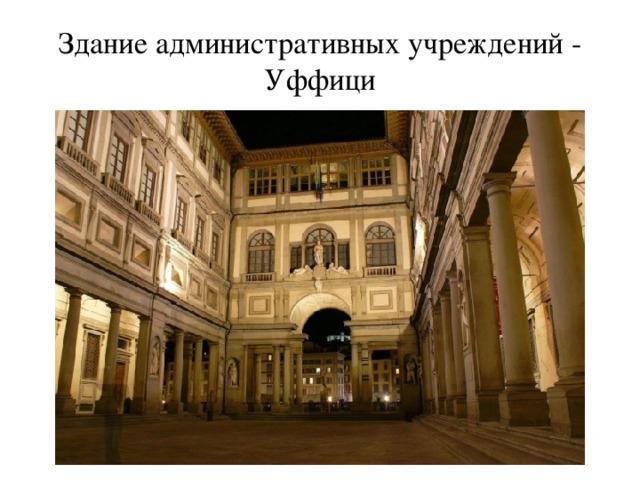 Здание административных учреждений - Уффици