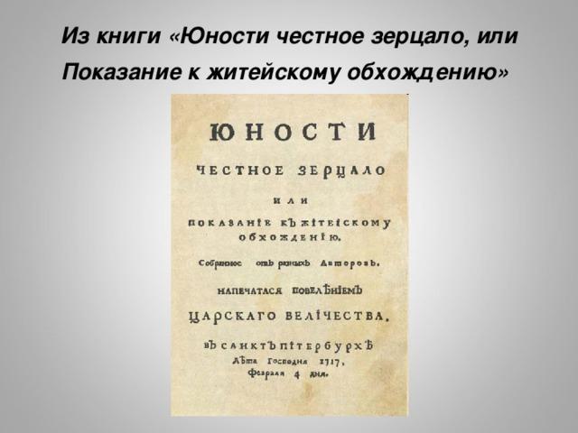 Из книги «Юности честное зерцало, или Показание к житейскому обхождению»  http://lib.rus.ec/i/79/283979/i_005.jpg