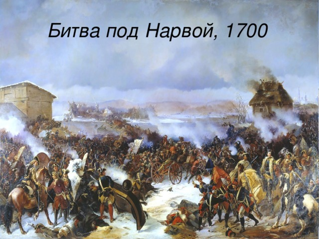 Битва под Нарвой, 1700  http://fr.academic.ru/pictures/frwiki/66/Battle_of_Narva_1700.JPG