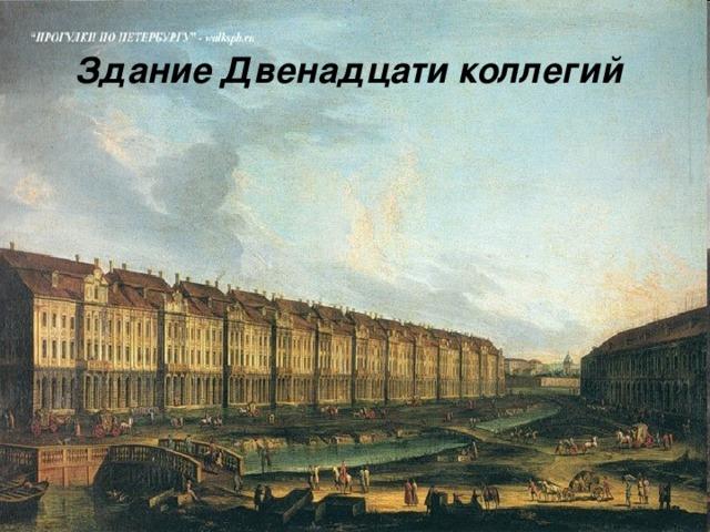 Здание Двенадцати коллегий  http://img-eburg.fotki.yandex.ru/get/4105/bill52.103/0_4204a_e614fd5d_XL.jpg