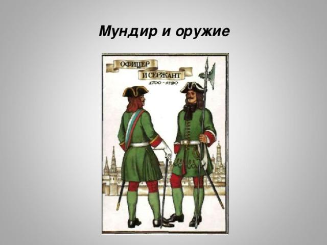 Мундир и оружие http://www.okolco.narod.ru/helgikol4uga/book/image/tmp2D-4.jpg