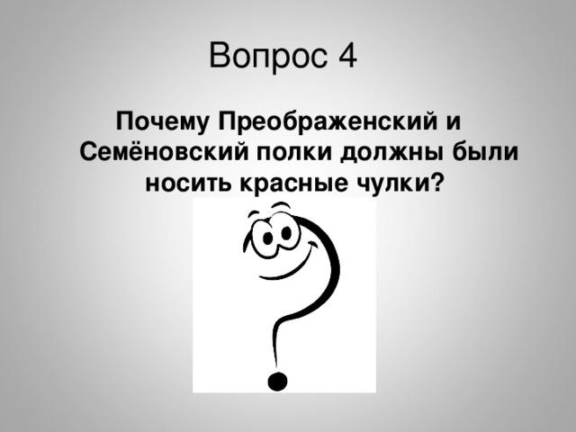 Вопрос 4 Почему Преображенский и Семёновский полки должны были носить красные чулки?