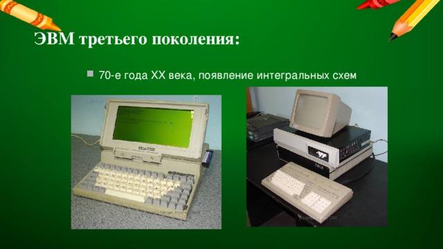 ЭВМ третьего поколения: