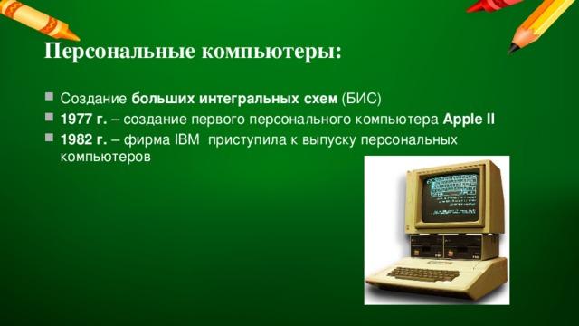 Персональные компьютеры: