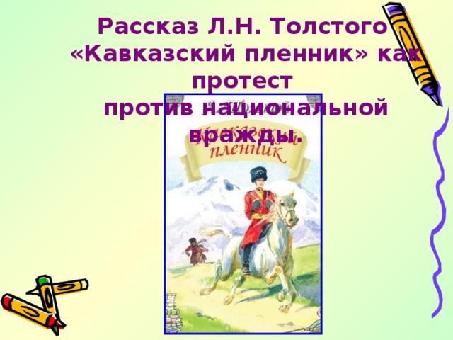 Рассказ Л.Н. Толстого «Кавказский пленник» как протест против национальной вражды.