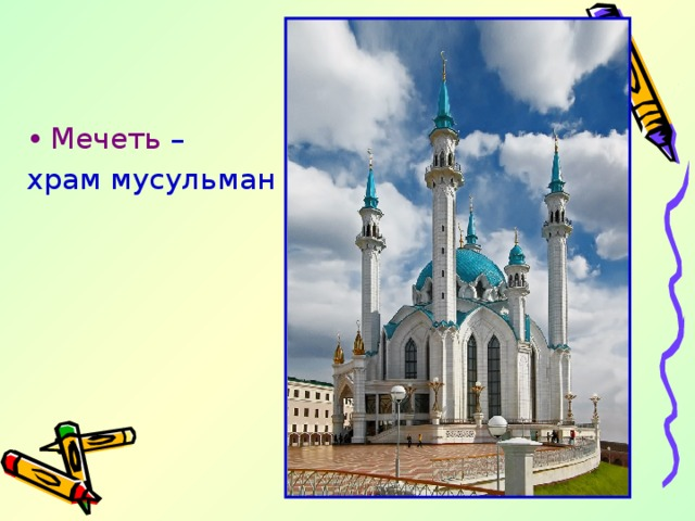 Мечеть –