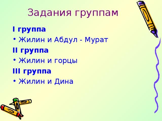 Задания группам I группа Жилин и Абдул - Мурат II группа Жилин и горцы III группа