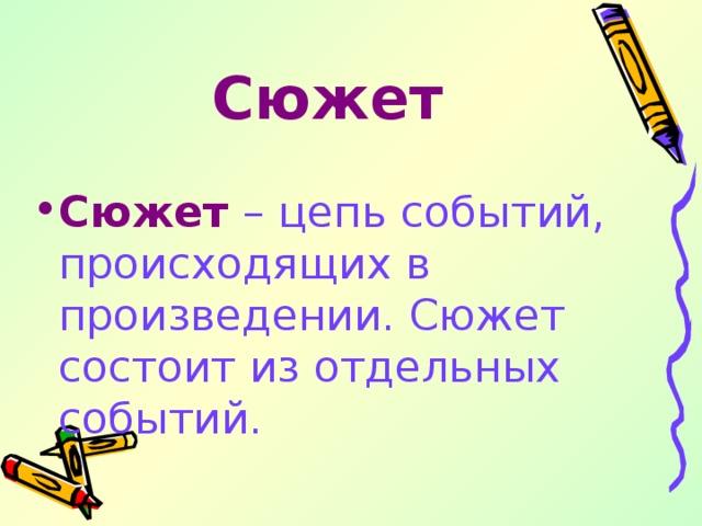 Сюжет
