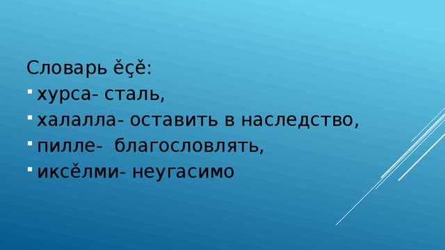 Словарь ěçě: