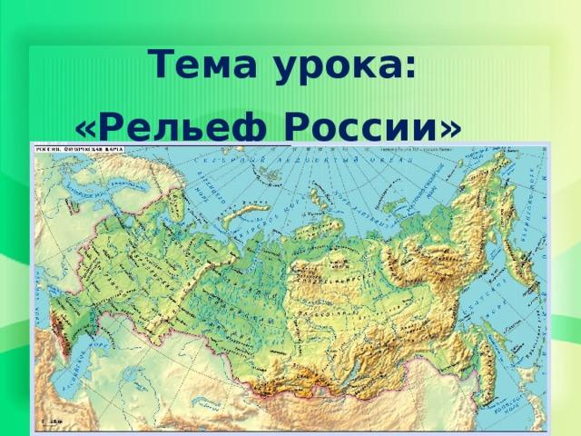 Тема урока:   «Рельеф России»