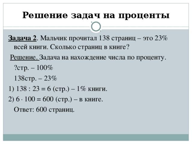 Решить задачу на проценты 6 класс решение задач на классический